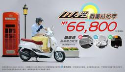 [台南機車倉庫直售]光陽 LIKE 125 全新上市 66000元辦到好 滿18歲即可辦分期 免保人免工作證明