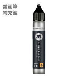 【品 · 創藝】精品美術-德國MOLOTOW Liquid Chrome 液態鉻 高金屬光澤 鏡面筆補充液 30ml
