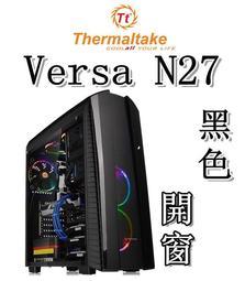 【神宇】曜越 Thermaltake Versa N27 黑色 開窗 ATX 中直立式 電腦機殼
