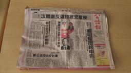 (珮42)民國78年11月~公論報舊報紙~收藏~完整~