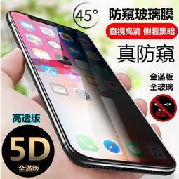 5D 防窺 滿版 iPhone xs x 保護貼 玻璃貼 iPhonexs 防偷窺 ixs 防窺膜 防摔 防爆 保護隱私