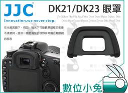 數位小兔【JJC Nikon DK-21 DK-23 眼罩】EN-1 F55 FM10 D300 D90 D7000