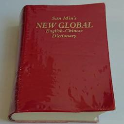 San Min's NEW GLOBAL English-Chinese Dictionary