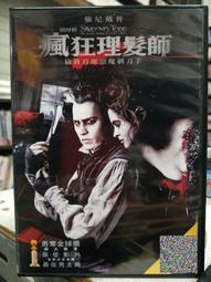 影音大批發-Y24-048-正版DVD-電影【瘋狂理髮師】-強尼戴普 海倫娜波漢卡特 艾倫瑞克曼 提摩西司伯