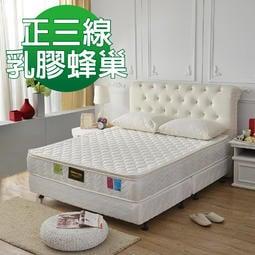 床墊 正反可睡【179購物中心】正三線-乳膠抗菌-防潑水蜂巢獨立筒床墊-雙人五尺-破盤價$5999-限量20床