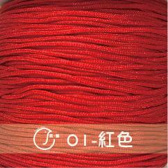 #01紅色 72號玉線0.8mm(附捲軸)