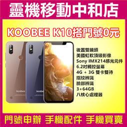 [門號專案價] 酷比 koobee K10 [3+64GB] 6.2吋/後置雙鏡頭/指紋辨識/臉部辨識/八核心/雙卡機