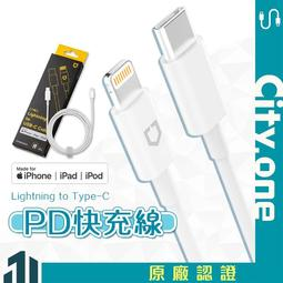 [MFi認證] 犀牛盾 PD 18W快充線 iPhone 11 Pro Max充電線 USB-C 蘋果認證 傳輸線