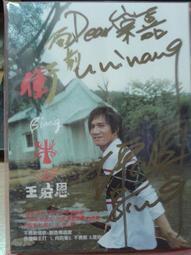 家家陳建年原住民歌手王宏恩 簽名專輯收痞子英雄片尾曲向前衝 頗新
