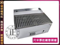 環球@尺半香腸爐(厚鉎鐵木炭架)烤肉架 碳烤爐 不銹鋼烤肉架 烤肉爐 香腸爐