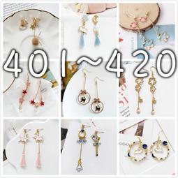 【401~420】鏤空櫻花貓咪兔子花圈月亮羊毛氈亮片耳釘耳針耳鉤耳夾耳環