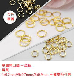 DIY串珠飾品材料/開口圈/C圈~金色/KC金(3/4/5/6mm1份價格)運費可合併請詢問