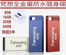 快閃特價【三色防水高速隨身碟】  8GB16GB32GB64GB USB2.0贈送鑰匙圈 梵想F206