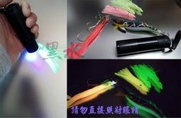 【黑水】新款UV紫光燈9Led讓你的夜光假餌瞬間爆亮--驗鈔燈(沒有指定顏色,隨機出貨)