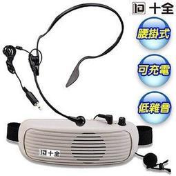 【原廠公司貨】十全 PA-880 腰掛式 有線 擴音機 PA880 使用輕巧 高傳真 會議 麥克風 低雜音 室內外教學