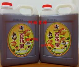 **阿娟賣場**清香的百花蜂蜜,2瓶免運下標處^0^