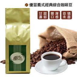 【滿$600免運費】優荳義式經典綜合咖啡豆 ~100%新鮮烘焙(1磅裝)《優荳咖啡》