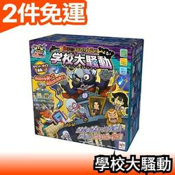 日本原裝 MegaHouse 放課後怪談 學校大騷動 親子互動射擊遊戲 過年桌遊 尾牙 派對玩具【愛購者】