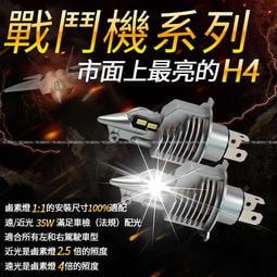 【2020最新款】 市面上最亮切線機車 汽車大燈 H4 led 戰鬥機 車燈 魚眼 高亮聚光 MANY BWS CUXI