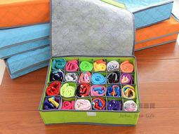 24格彩色有蓋竹炭收納盒 內褲收納盒 襪子收納盒  隨機出貨 換季收納【SA110】《約翰家庭百貨