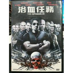 影音大批發-C53-正版DVD-電影【浴血任務】-席維斯史特龍 傑森史塔森 李連杰 杜夫朗格(直購價)