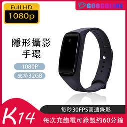 [ K14 ] 1080P畫質*60分鐘電力*循環錄影* 針孔攝影機 微型攝影機 密錄器 手環 手錶