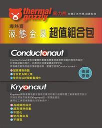 台灣正式代理-Thermal Grizzly Conductonaut +Kryonaut 1g 組 暴力熊導熱膏