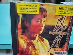 (飛天馬之家) 正版 二手 VCD【風月】主演:張國榮,鞏俐,林建華
