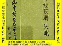 古文物罕見神經衰弱失眠露天228906 魏睦森 人民衛生出版社出版  出版1983