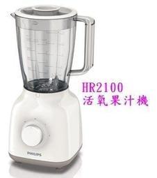 (附發票、保固卡)飛利浦PHILIPSDaily Collection 活氧果汁機HR2100/ HR-2100