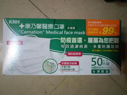 康乃馨醫療口罩一盒