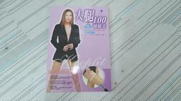 閱昇書鋪【 大腿100健健美 / 張淳淳 】尖端/2003年4月/內-9-9