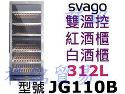 購買再現折祥銘SVAGO雙溫紅酒櫃JG110B白紅酒櫃紅白葡萄酒櫃請詢價