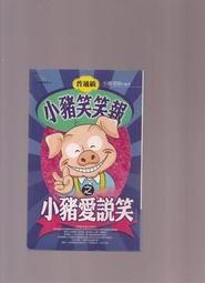 【崇文二手舊書】《小豬笑笑報之小豬愛說笑[普通級]》ISBN:9576592461│宇河文化出版有限公司│小豬老師