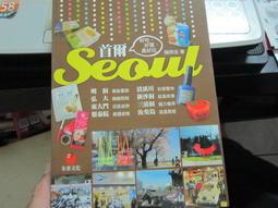 《首爾Seoul 好吃 好買 最好玩》 陳雨汝著 朱雀文化出版 八成新、無劃記、(U49)【一品冊】