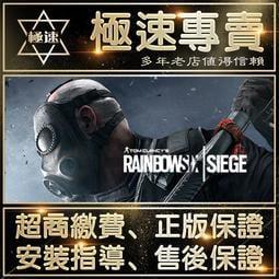 [極速專賣]特價買送遊戲PC繁中Steam/Uplay虹彩六號●圍攻行動Rainbow Six Siege●R6點數季票