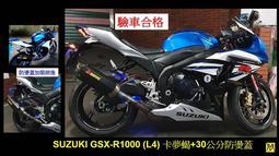 重機防燙蓋-SUZUKI GSX-R1000 600 阿魯 GSX1300R Hayabusa 隼(非束環式)