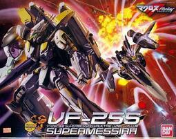 【聖戰士】預購11月免訂金超時空要塞 1/72 VF-25S 超級彌賽亞可變戰機 奧茲馬機5061220