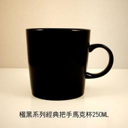 極黑系列經典把手馬克杯250ML(1入)
