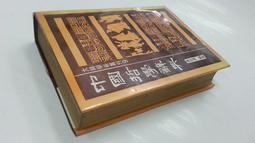 中國哲學辭典【大林-韋政通-B005556】【讀書館】二手書.舊書
