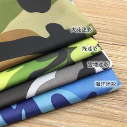 【巧巧布莊】#4337 輕薄款迷彩防水布帳篷布~寬幅150cm*1碼【現貨】