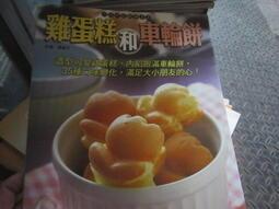 《雞蛋糕和車輪餅》│楊桃文化 八成新、無劃記、無章釘、(K1407)【一品冊】