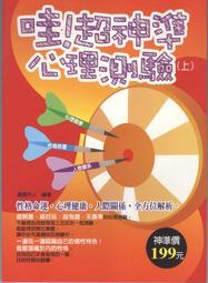 【欣閱書室】菁品出版「哇!超神準心理測驗(上)」 朦朦夫人 著(特價50元,買5送1)