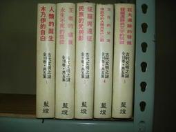 【老來俏鎂】絕版 人文地理歷史 精裝大本 古代文明之謎 全10卷 共5冊 藍燈出版