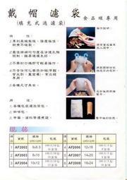 台灣製食品級【不織布過濾袋】咖啡過濾包、中藥包、滷包、茶包袋、中藥袋、滷味袋