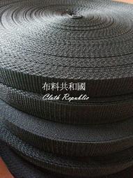 &布料共和國& (MIT製造)  黑色尼龍織帶  ~~工廠量產價~~ 1碼11元(多種尺寸可供選擇)