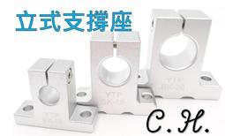 「C.H」光軸支撐座 軸承座 光軸固定座 立式SK6 SK8 SK10 SK12 SK16 SK20 mm  3D印表機