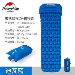NH Naturehike 2019最新款 竹片式 單人帶枕 1人 充氣 睡墊 (贈充氣袋可當防水袋)登山 輕量 加厚