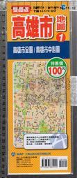佰俐O 全新《雙面版 高雄市地圖 1》大輿 9789863860990