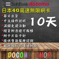 日本進口10天吃到飽 日本DoCoMo Sim卡 日本網卡 日本上網卡 高速4g上網 日本sim卡 日本網路卡 上網 Ã